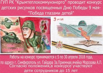 ГУП РК «Крымтеплокоммунэнерго» проводит конкурс детских рисунков посвященных Дню Победы 9 мая — «Победа глазами детей»